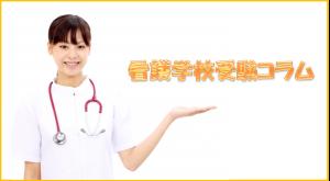 看護学校受験コラム